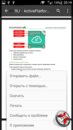 Google PDF Viewer. Рис. 3
