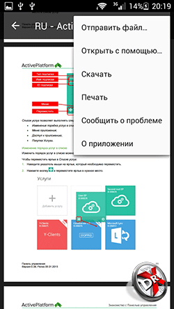 Google PDF Viewer. Рис. 4