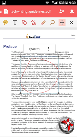 Polaris Office + PDF Editor: Читалка. Рис. 8