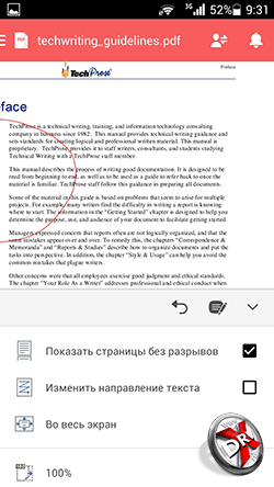 Polaris Office + PDF Editor: Читалка. Рис. 9