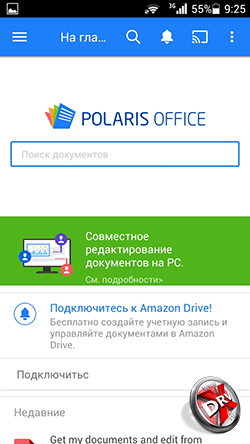 Polaris Office + PDF Editor: Читалка. Рис. 2
