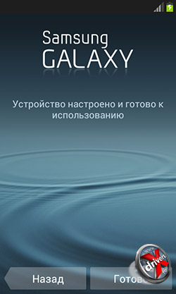 Начало работы в Android 4.1 на Samsung Galaxy Ace 2